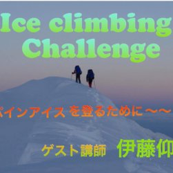 ICE Climbing Challenge in 赤岳山荘
