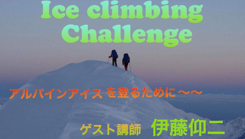ICE Climbing Challenge in 赤岳山荘