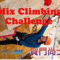 Come on! Mix Climbing Challenge IN 岩根山荘